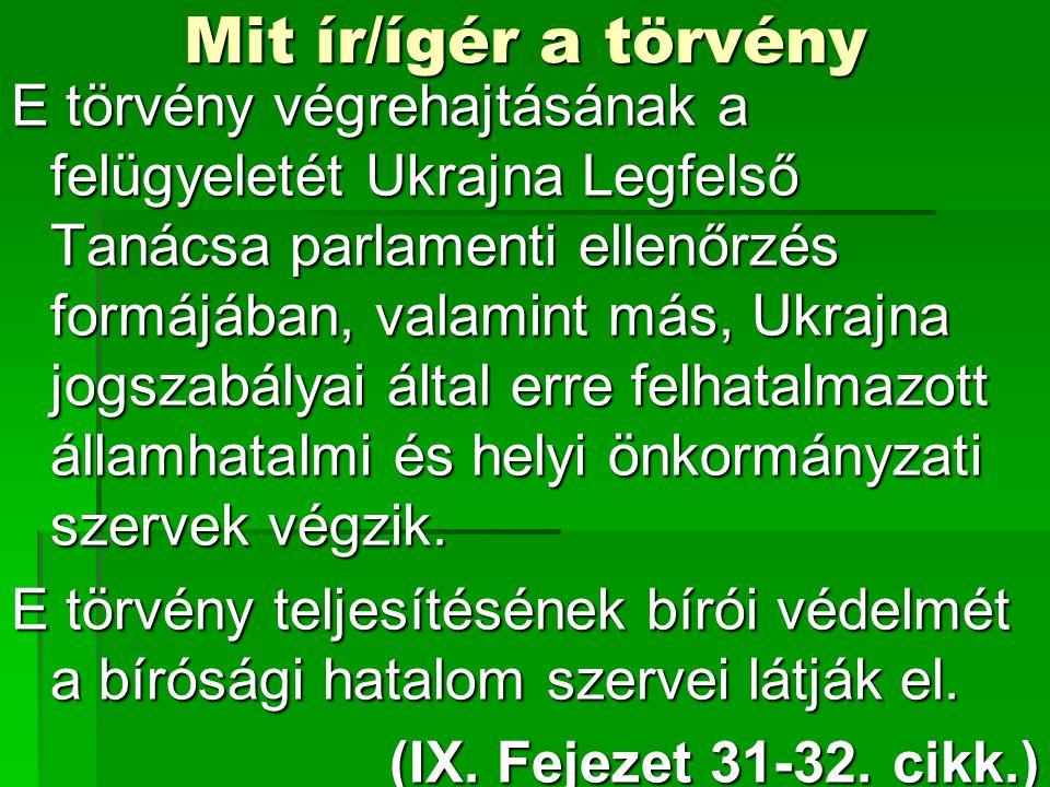 Mit ír/ígér a törvény E törvény végrehajtásának a felügyeletét Ukrajna Legfelső Tanácsa parlamenti ellenőrzés formájában, valamint más, Ukrajna jogszabályai által erre felhatalmazott államhatalmi és helyi önkormányzati szervek végzik.