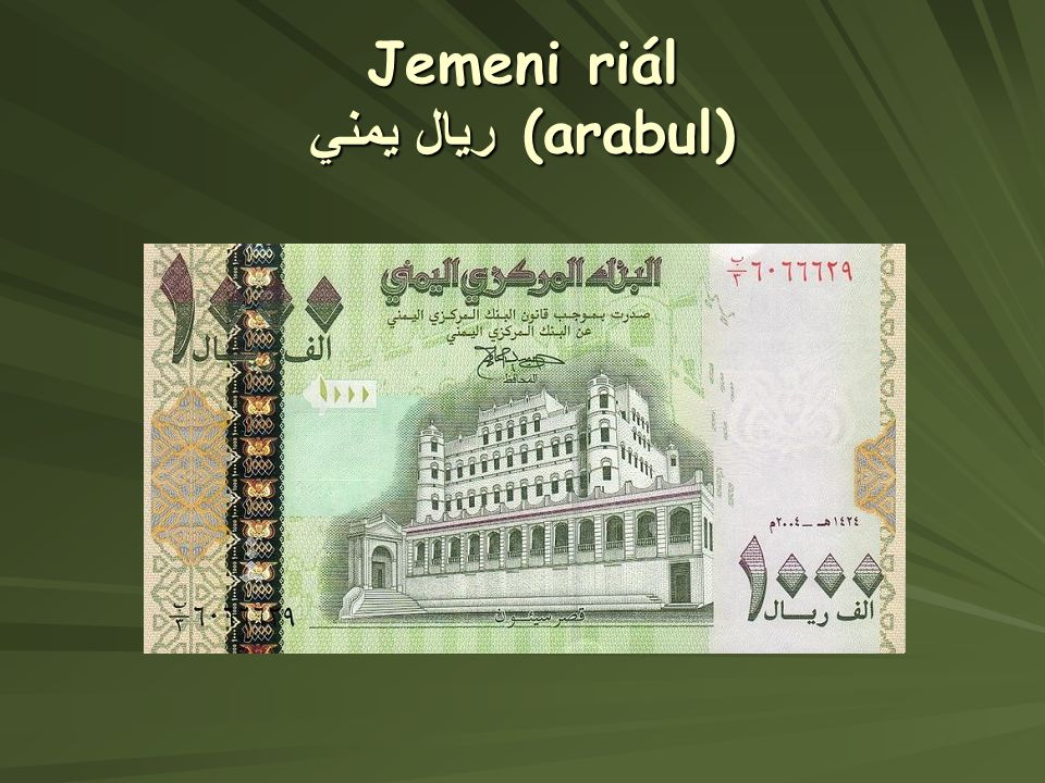 Jemeni riál ريال يمني (arabul)
