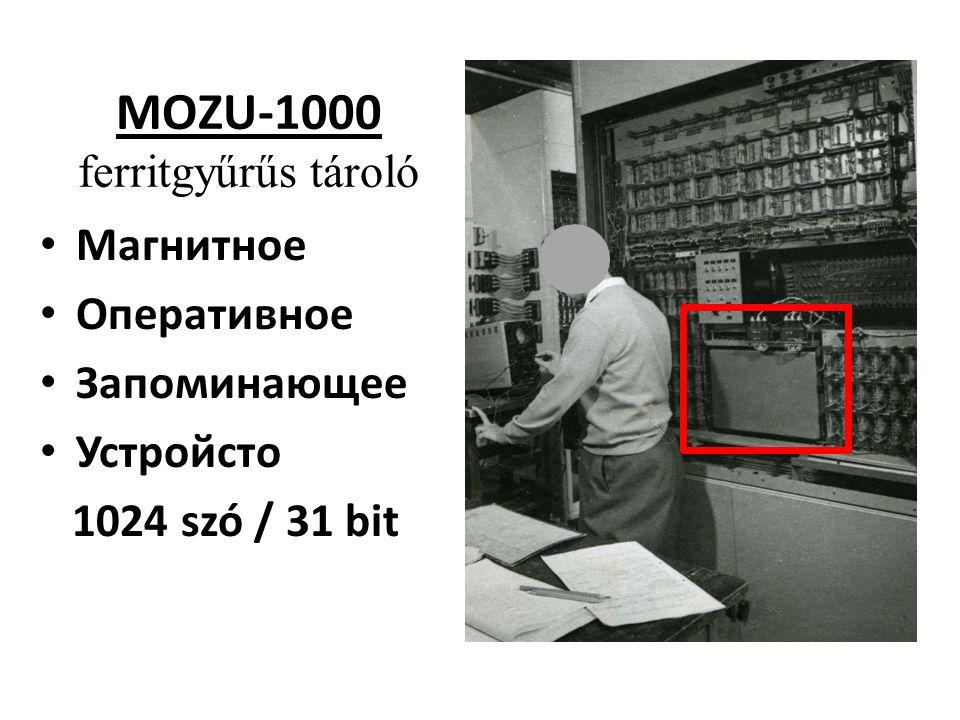 МОZU-1000 ferritgyűrűs tároló Магнитное Оперативное Запоминающее Устройстo 1024 szó / 31 bit