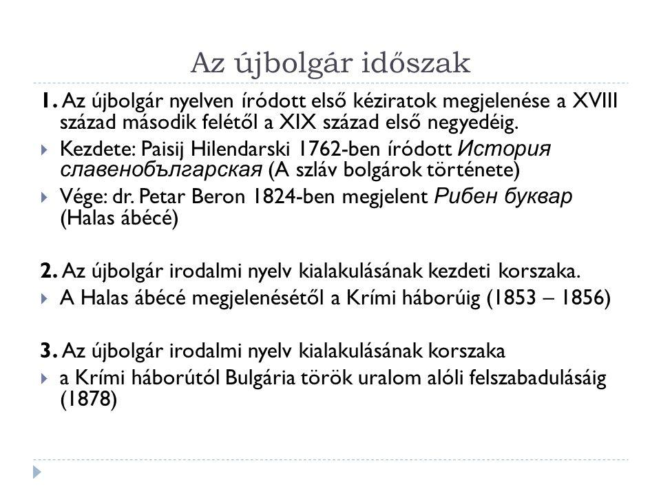 Az újbolgár időszak 1. Az újbolgár nyelven íródott első kéziratok megjelenése a XVIII század második felétől a XIX század első negyedéig.  Kezdete: P