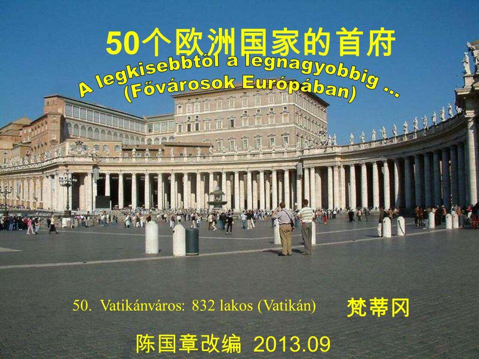50. Vatikánváros: 832 lakos (Vatikán) 50 个欧洲国家的首府 梵蒂冈 陈国章改编 2013.09