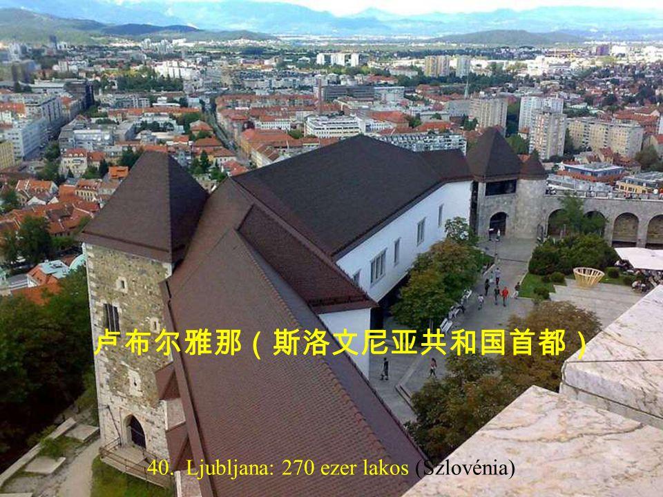 41. Podgorica: 151 ezer lakos (Montenegro) 波德戈里察(黑山共和国首都)