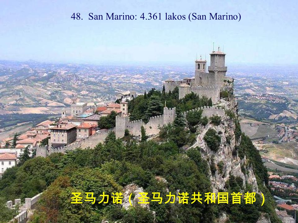 48. San Marino: 4.361 lakos (San Marino) 圣马力诺(圣马力诺共和国首都)