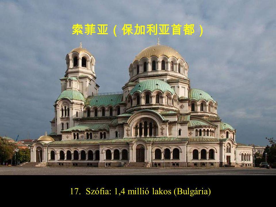 18. Prága: 1,3 millió lakos (Csehország) 布拉格(捷克首都)