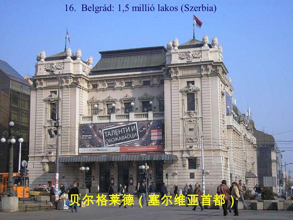17. Szófia: 1,4 millió lakos (Bulgária) 索菲亚(保加利亚首都)