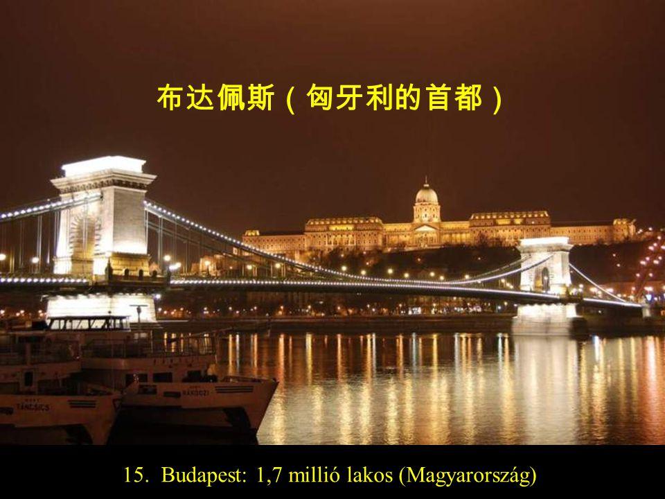 16. Belgrád: 1,5 millió lakos (Szerbia) 贝尔格莱德(塞尔维亚首都)