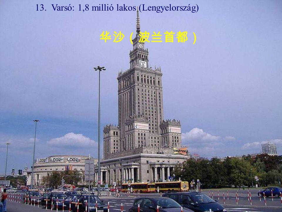 14. Bécs: 1,7 millió lakos (Ausztria) 维也纳(瑞士联邦首都)