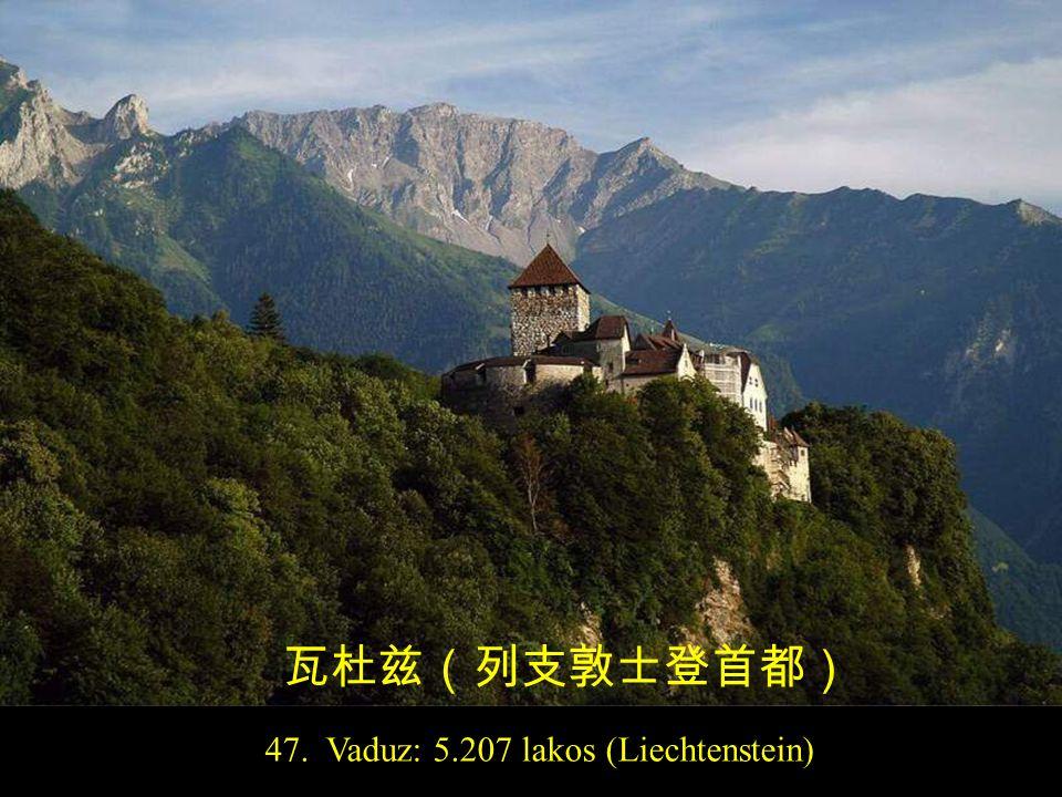 47. Vaduz: 5.207 lakos (Liechtenstein) 瓦杜兹(列支敦士登首都)