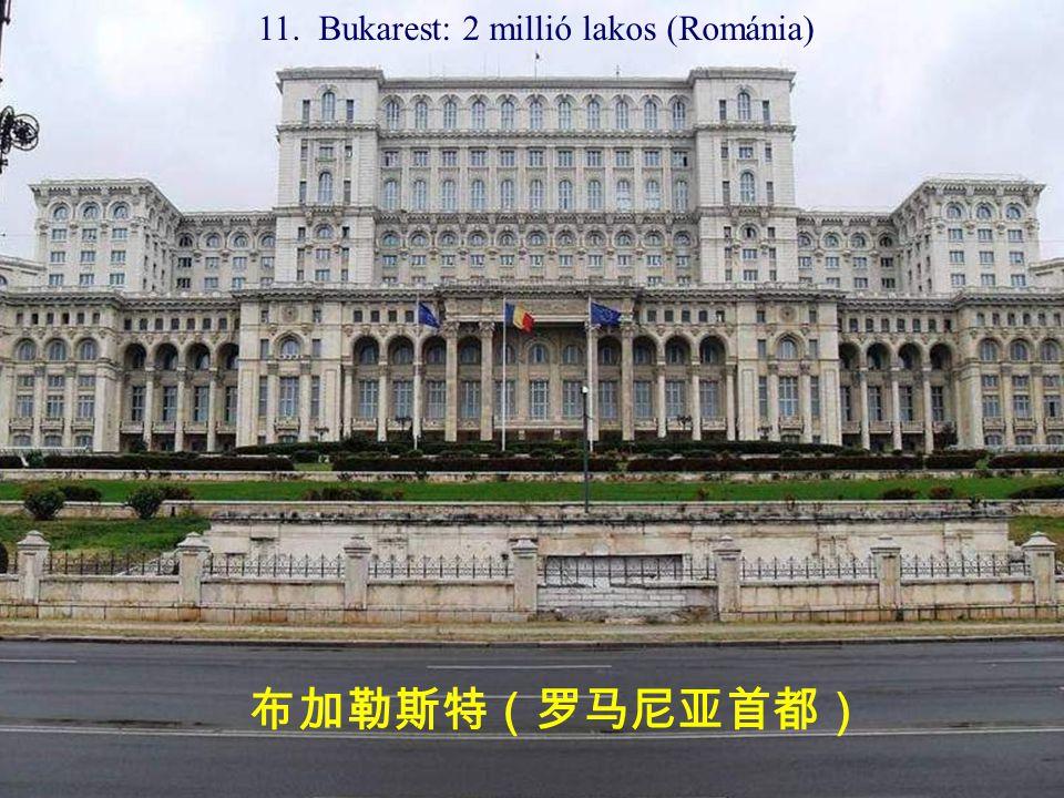 12. Minszk: 1,9 millió lakos (Belarusz) 明斯克(白俄罗斯首都)
