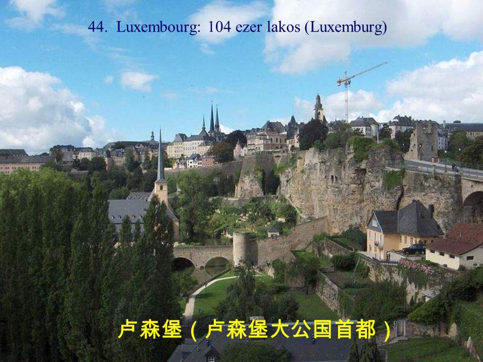 44. Luxembourg: 104 ezer lakos (Luxemburg) 卢森堡(卢森堡大公国首都)