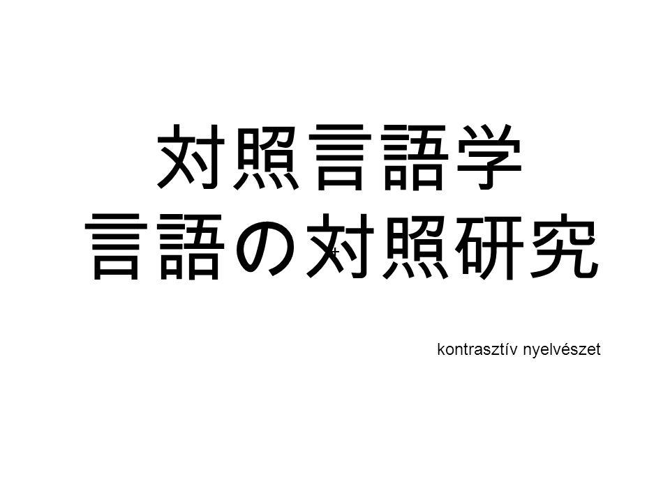 対照言語学 言語の対照研究 kontrasztív nyelvészet +++