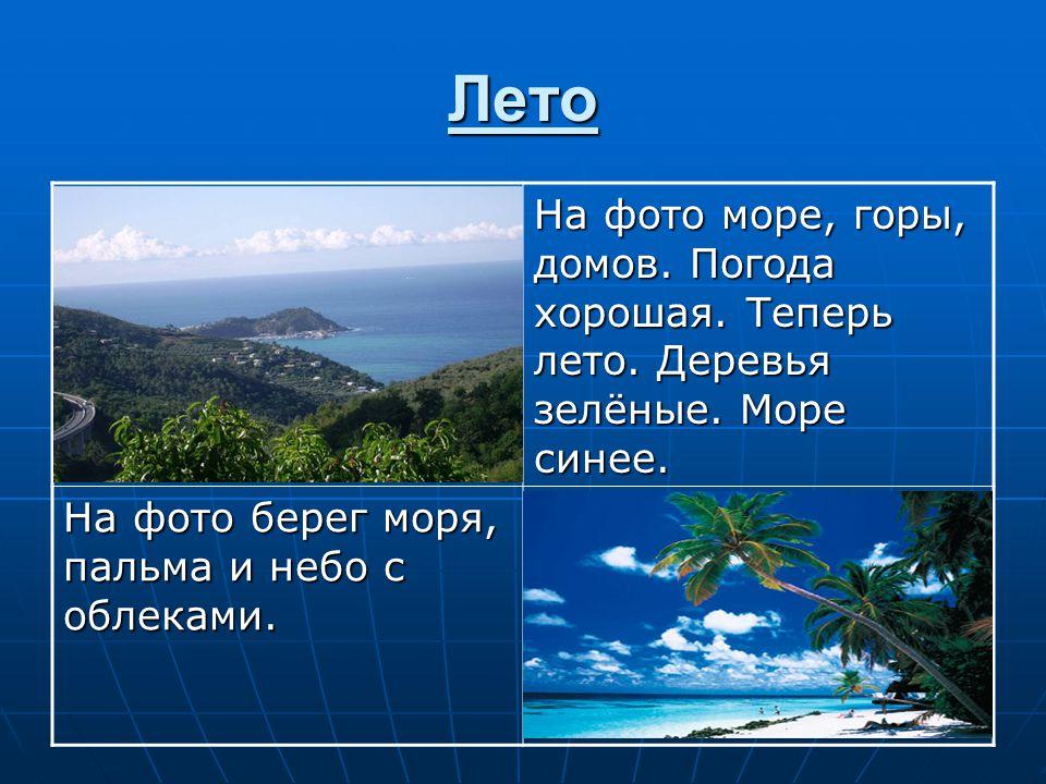 Лето На фото море, горы, домов. Погода хорошая. Теперь лето. Деревья зелёные. Море синее. На фото берег моря, пальма и небо с облеками.