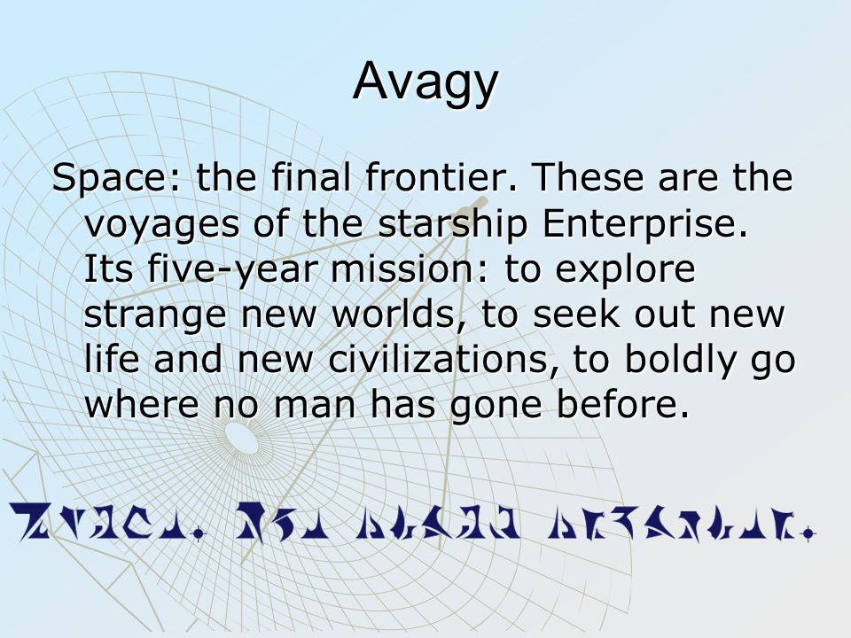 Avagy Space: the final frontier. These are the voyages of the starship Enterprise.