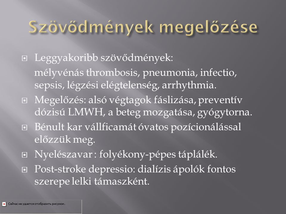  Leggyakoribb szövődmények: mélyvénás thrombosis, pneumonia, infectio, sepsis, légzési elégtelenség, arrhythmia.  Megelőzés: alsó végtagok fáslizása