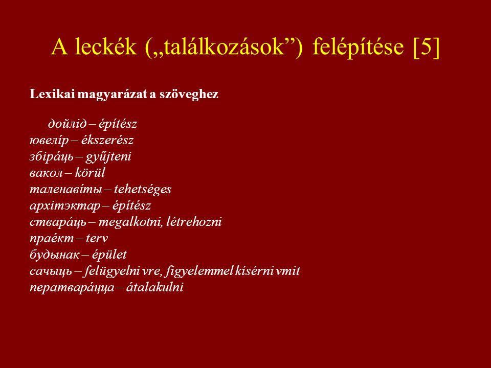 """A leckék (""""találkozások"""") felépítése [5] Lexikai magyarázat a szöveghez дойлід – építész ювелíр – ékszerész збірáць – gyűjteni вакол – körül таленавíт"""