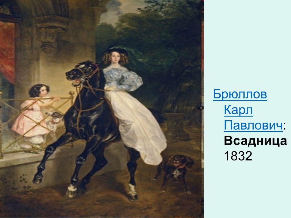Брюллов Карл ПавловичБрюллов Карл Павлович: Всадница 1832
