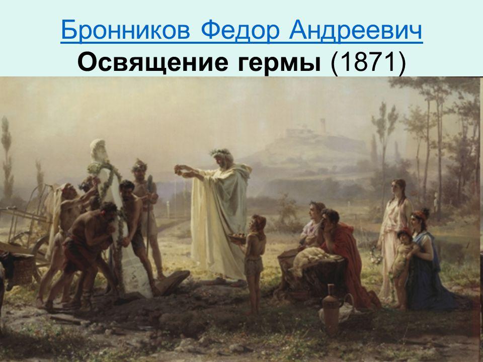 Васильев Федор Александрович Васильев Федор Александрович Оттепель 1871