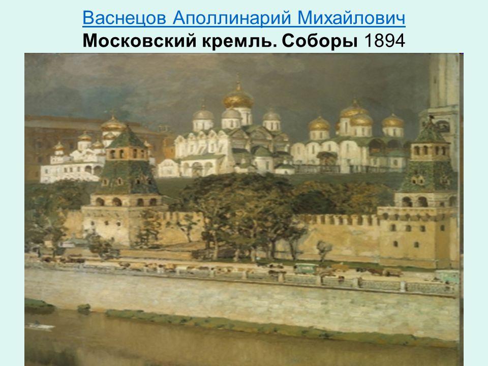 Васнецов Аполлинарий Михайлович Васнецов Аполлинарий Михайлович Московский кремль. Соборы 1894
