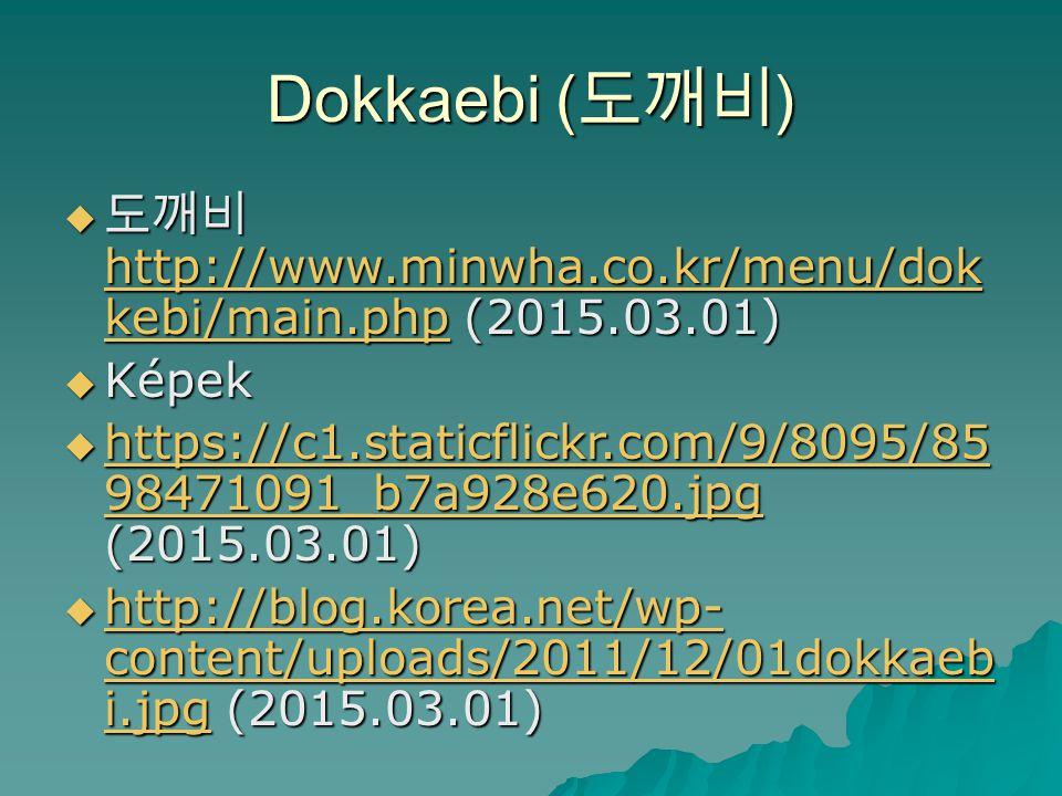Dokkaebi ( 도깨비 )  도깨비 http://www.minwha.co.kr/menu/dok kebi/main.php (2015.03.01) http://www.minwha.co.kr/menu/dok kebi/main.php http://www.minwha.co