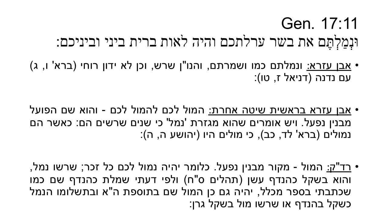 Gen. 17:11 וּנְמַלְתֶּם את בשר ערלתכם והיה לאות ברית ביני וביניכם : אבן עזרא : ונמלתם כמו ושמרתם, והנו