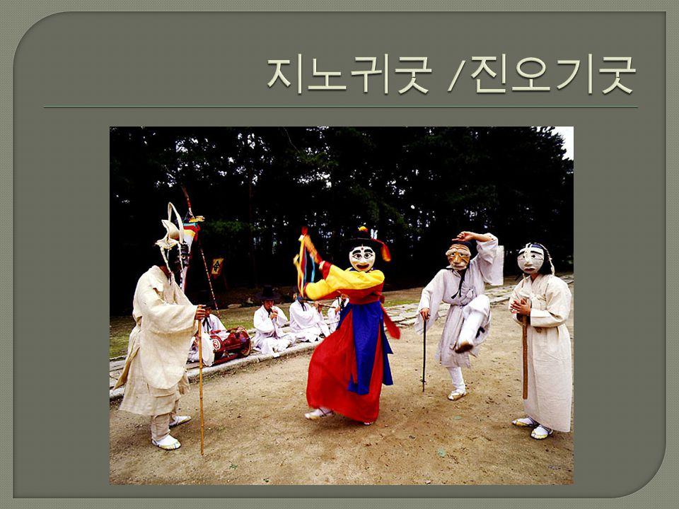 tökéletes koreai n ő konfuciánus értékeket képvisel: önfeláldozó, bátor, kitartó nemzeti h ő s: odaadó gyermekként megmenti szüleit, az uralkodói házaspárt – példaérték ű az egész ország számára vallási példakép: feláldozza magát szüleiért annak ellenére is, hogy elhagyták és ezáltal sámánistenn ő vé válik