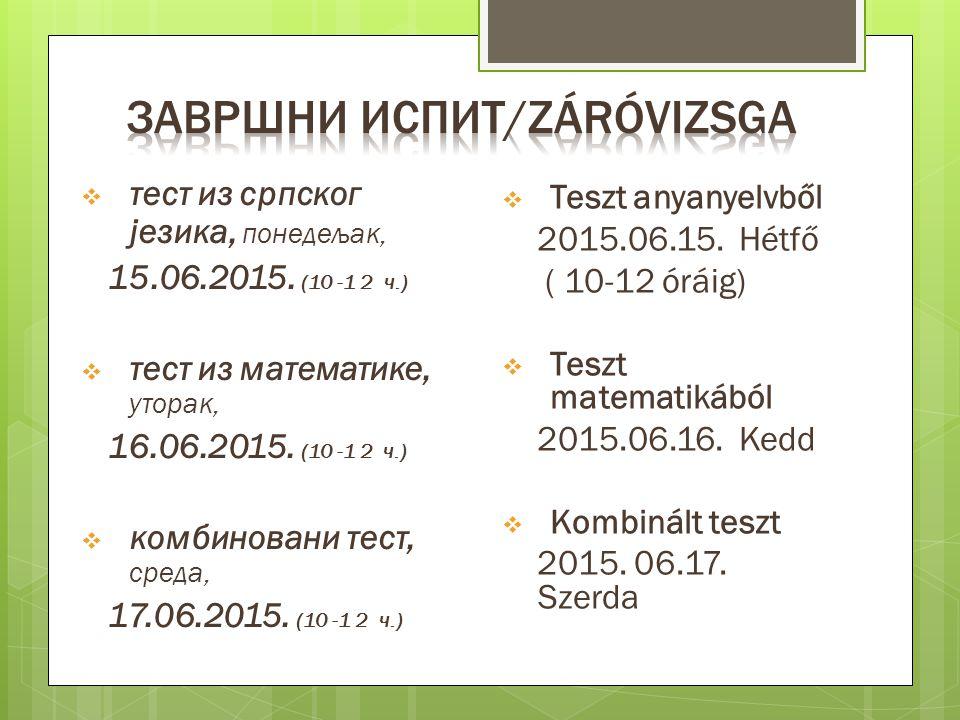  тест из српског језика, понедељак, 15.06.2015. (10 -1 2 ч.)  тест из математике, уторак, 16.06.2015. (10 -1 2 ч.)  комбиновани тест, среда, 17.06.