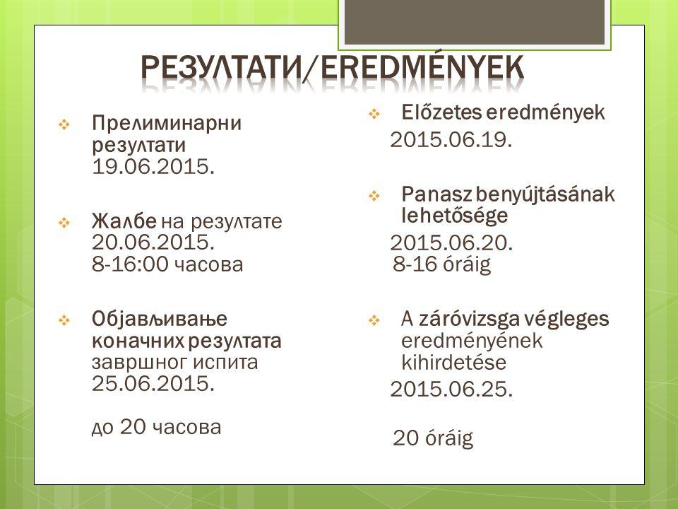  Прелиминарни резултати 19.06.2015.  Жалбе на резултате 20.06.2015. 8-16:00 часова  Објављивање коначних резултата завршног испита 25.06.2015. до 2