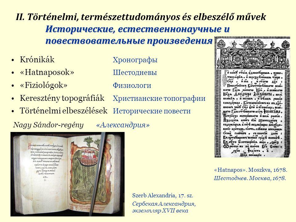 Исторические, естественнонаучные и повествовательные произведения II.