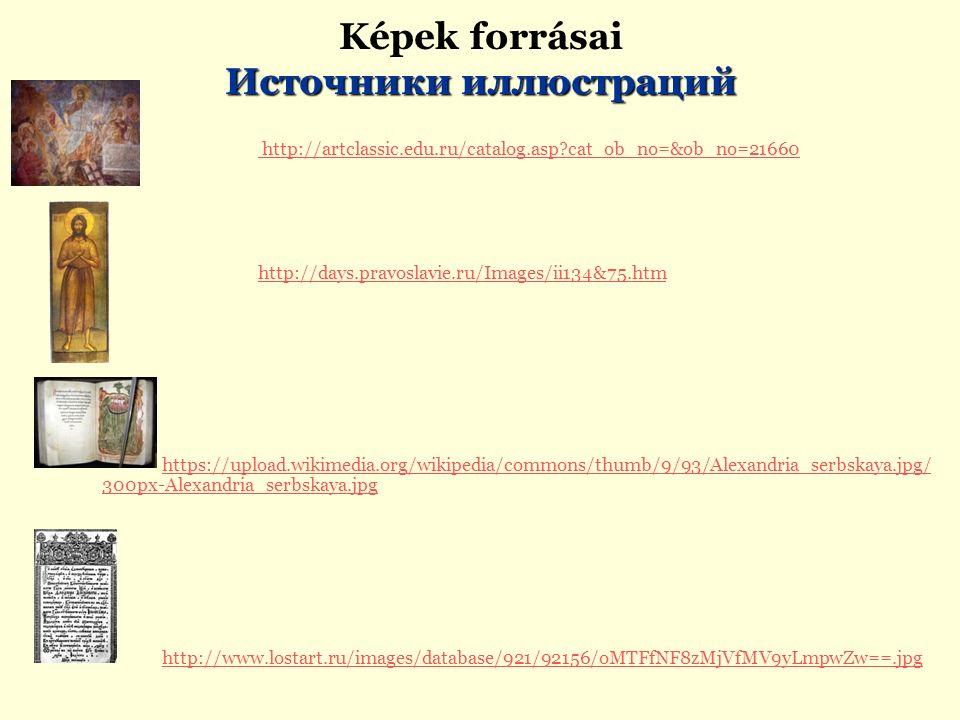 Источники иллюстраций Képek forrásai Источники иллюстраций http://artclassic.edu.ru/catalog.asp cat_ob_no=&ob_no=21660 http://days.pravoslavie.ru/Images/ii134&75.htm https://upload.wikimedia.org/wikipedia/commons/thumb/9/93/Alexandria_serbskaya.jpg/ 300px-Alexandria_serbskaya.jpg http://www.lostart.ru/images/database/921/92156/oMTFfNF8zMjVfMV9yLmpwZw==.jpg