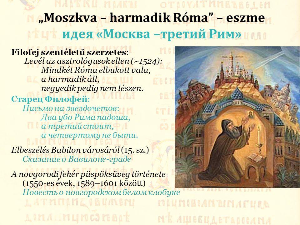 """""""Moszkva – harmadik Róma – eszme идея «Москва –третий Рим» Filofej szentéletű szerzetes: Levél az asztrológusok ellen (~1524): Mindkét Róma elbukott vala, a harmadik áll, negyedik pedig nem lészen."""