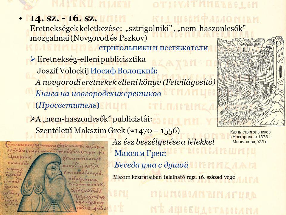 A hivatalos ideológia Официальная идеология Szpiridon-Szavva: Episztola Monomah koronájáról (1520-as évek) Послание о Мономаховом венце Спиридона-Саввы Monda a vlagyimiri fejedelmekről (16.