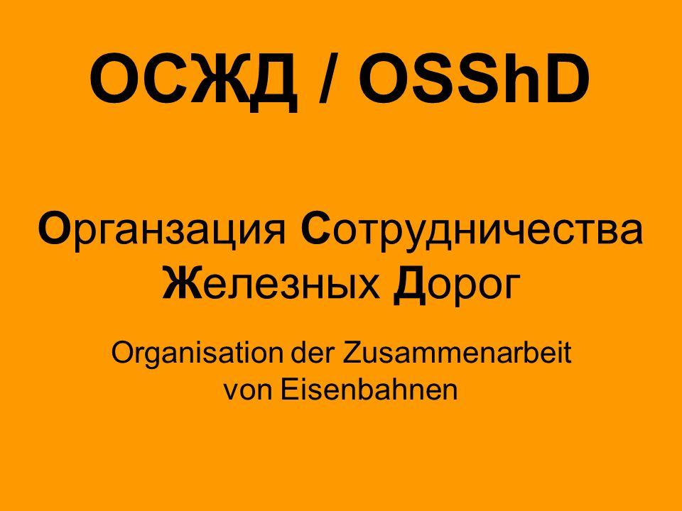 Органзация Сотрудничества Железных Дорог Organisation der Zusammenarbeit von Eisenbahnen OCЖД / OSShD
