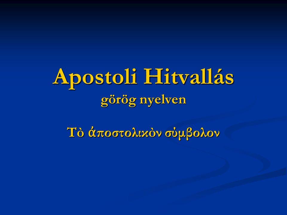 Apostoli Hitvallás görög nyelven Tò ἀ ποστολικòν σύμβολον