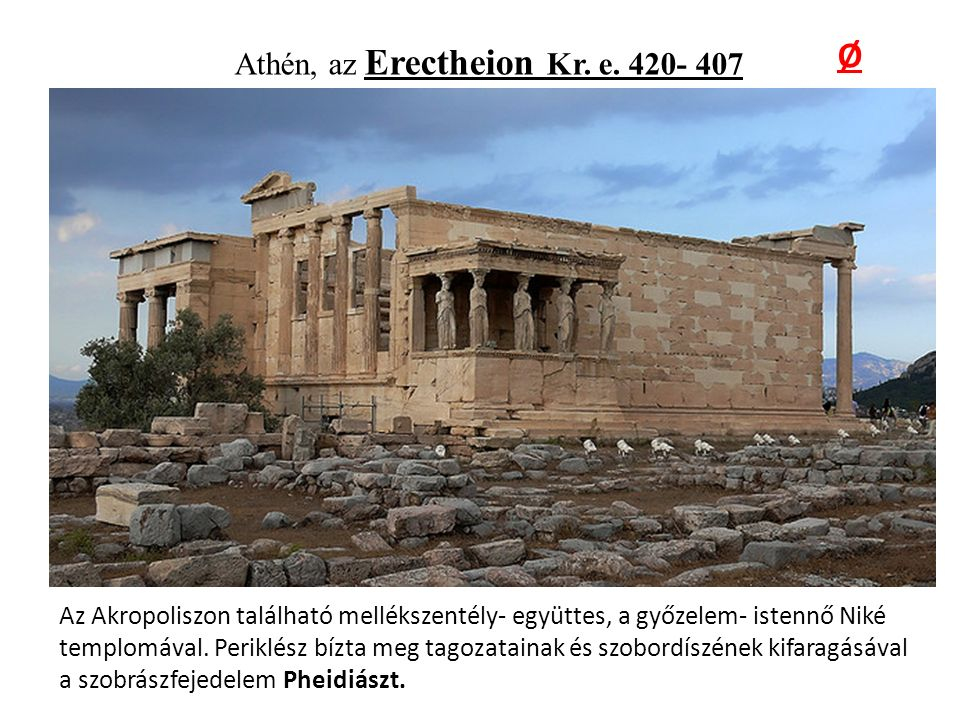 Athén, az Erectheion Kr.e.