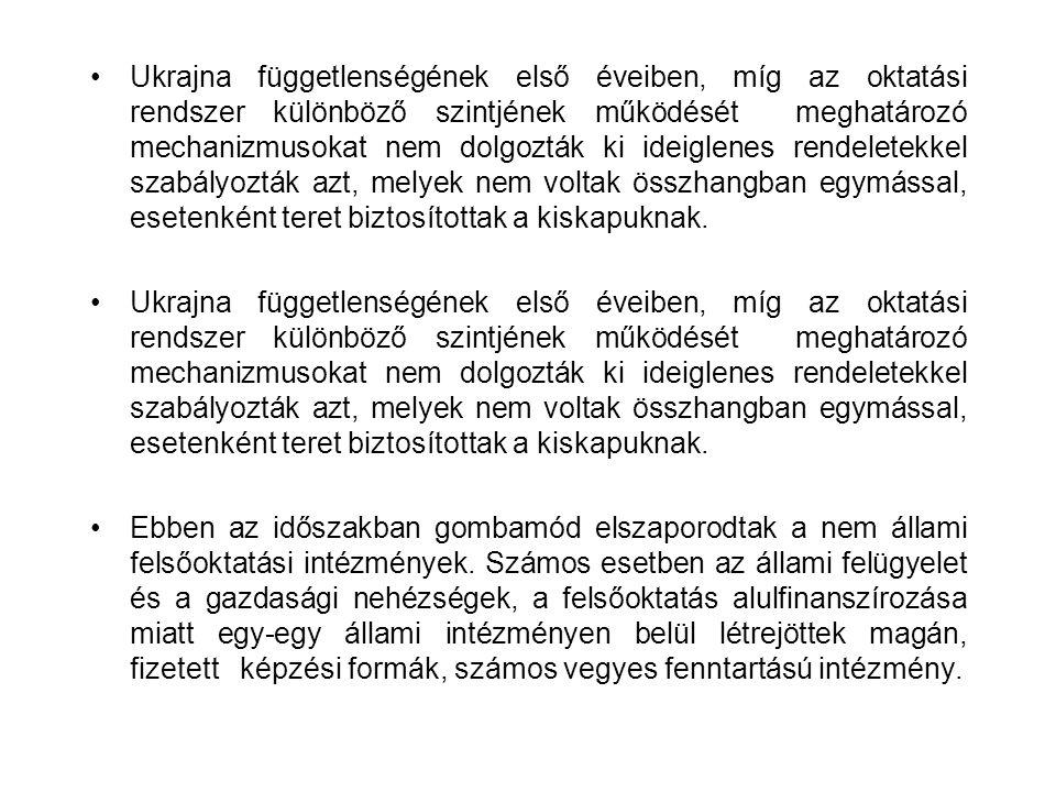 Ukrajna függetlenségének első éveiben, míg az oktatási rendszer különböző szintjének működését meghatározó mechanizmusokat nem dolgozták ki ideiglenes rendeletekkel szabályozták azt, melyek nem voltak összhangban egymással, esetenként teret biztosítottak a kiskapuknak.