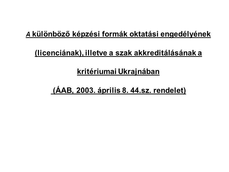 A különböző képzési formák oktatási engedélyének (licenciának), illetve a szak akkreditálásának a kritériumai Ukrajnában (ÁAB, 2003.