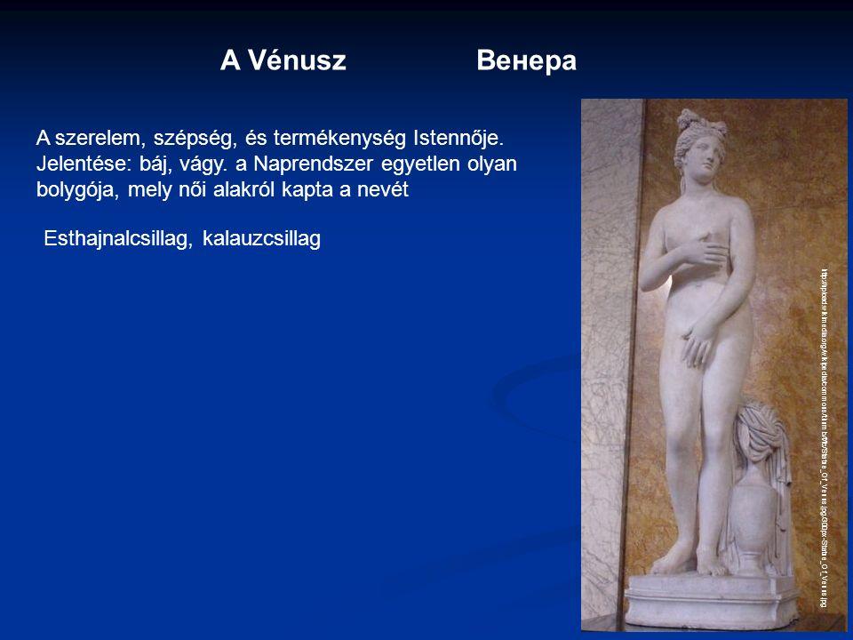 A VénuszВенера http://upload.wikimedia.org/wikipedia/commons/thumb/f/fc/Statue_Of_Venus.jpg/300px-Statue_Of_Venus.jpg A szerelem, szépség, és termékenység Istennője.