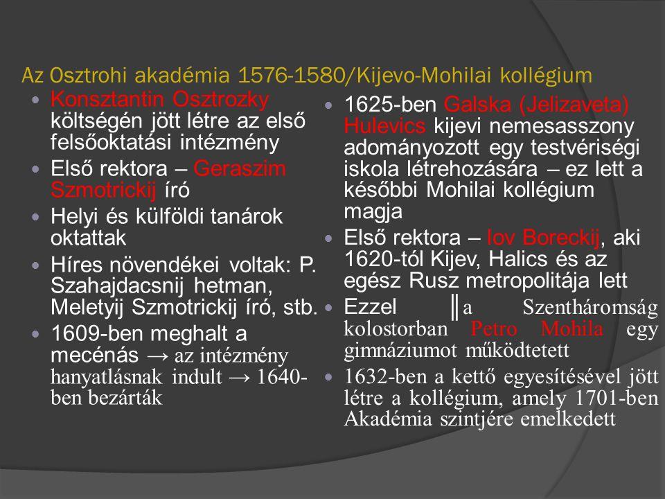 Az Osztrohi akadémia 1576-1580/Kijevo-Mohilai kollégium Konsztantin Osztrozky költségén jött létre az első felsőoktatási intézmény Első rektora – Geraszim Szmotrickij író Helyi és külföldi tanárok oktattak Híres növendékei voltak: P.