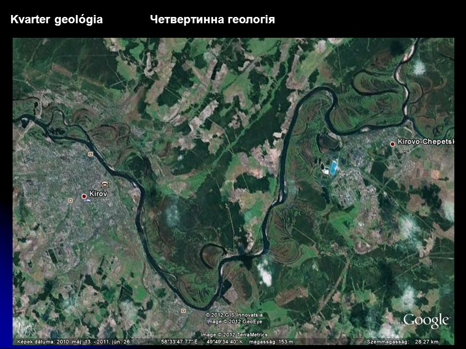 Kvarter geológiaЧетвертинна геологія