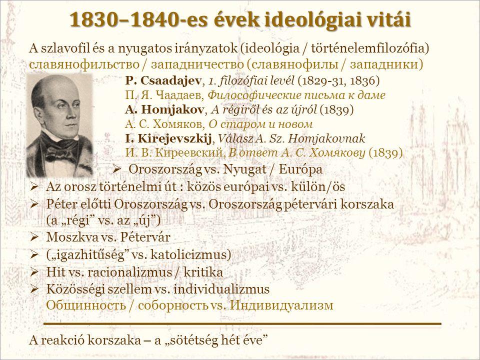 1830–1840-es évek ideológiai vitái A szlavofil és a nyugatos irányzatok (ideológia / történelemfilozófia) славянофильство / западничество (славянофилы