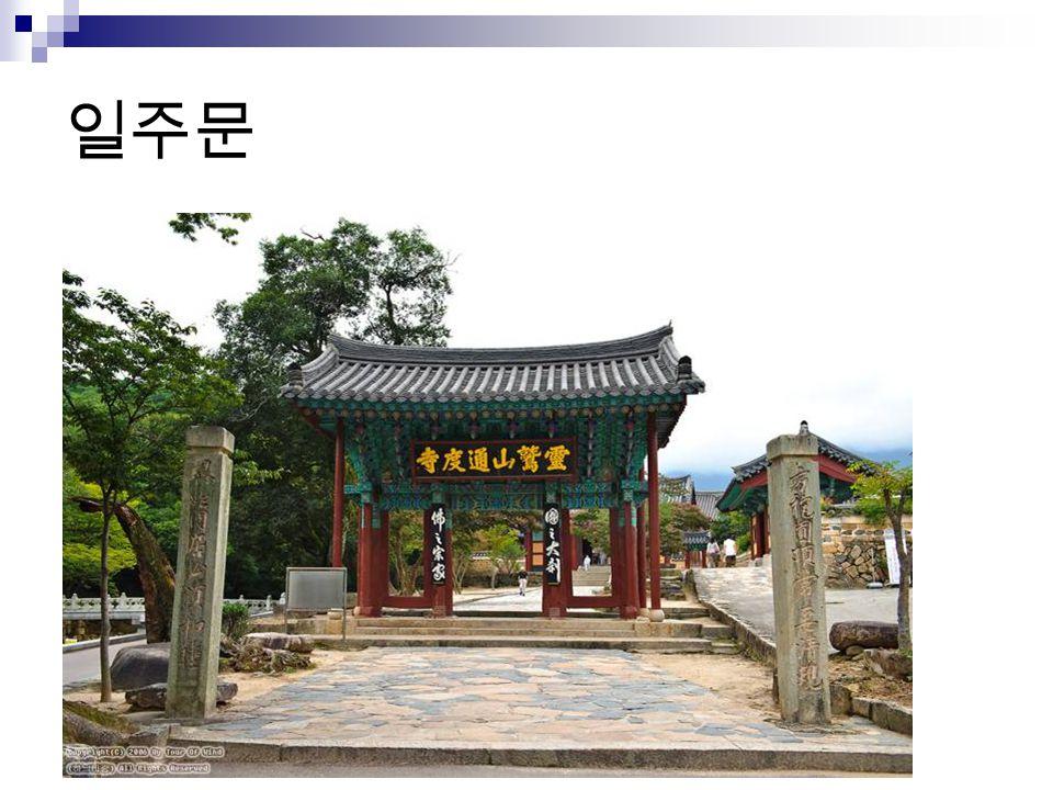 Purimun nem kettő kapu Chonggo-ru dob- és harangtorony Taeung-chon központi Buddha csarnok építészeti és ideológiai közp.  Vairocana (dharmakāya), jelentős szerepe van a Hwǒom tanításokban VIII.