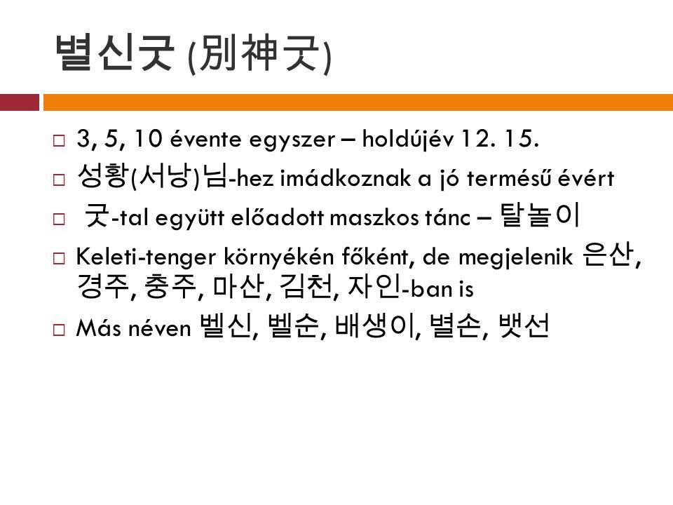 별신굿 ( 別神굿 )  3, 5, 10 évente egyszer – holdújév 12.