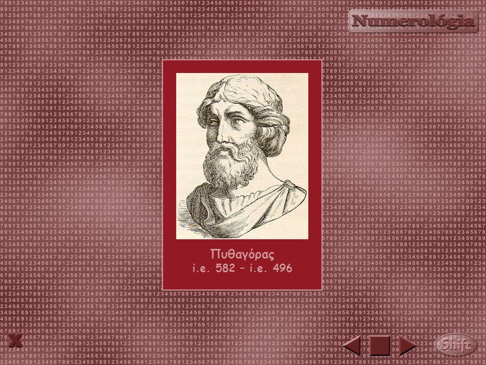 Πυθαγόρας i.e. 582 – i.e. 496