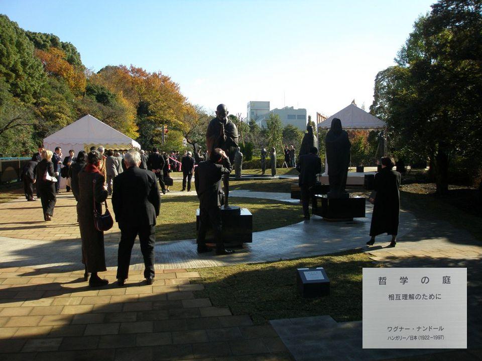 Tetsugakudo – Filozófiai Udvar
