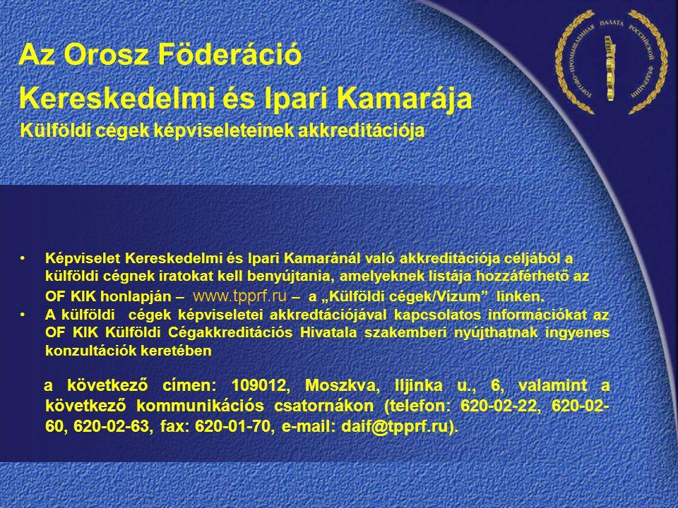 """Az Orosz Föderáció Kereskedelmi és Ipari Kamarája Külföldi cégek képviseleteinek akkreditációja •Képviselet Kereskedelmi és Ipari Kamaránál való akkreditációja céljából a külföldi cégnek iratokat kell benyújtania, amelyeknek listája hozzáférhető az OF KIK honlapján – www.tpprf.ru – a """"Külföldi cégek/Vízum linken."""