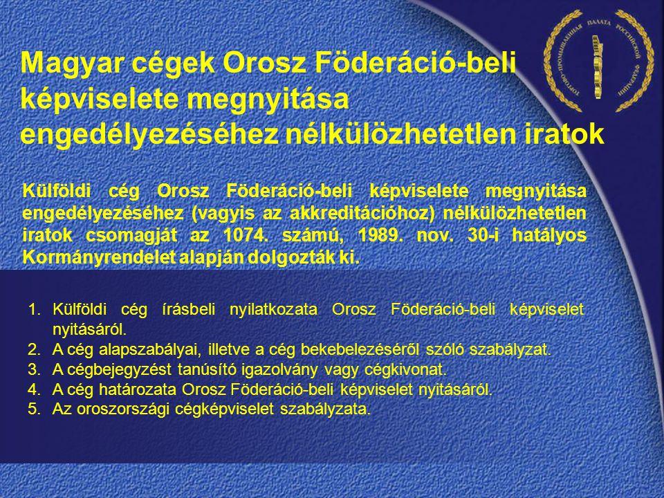 Magyar cégek Orosz Föderáció-beli képviselete megnyitása engedélyezéséhez nélkülözhetetlen iratok Külföldi cég Orosz Föderáció-beli képviselete megnyitása engedélyezéséhez (vagyis az akkreditációhoz) nélkülözhetetlen iratok csomagját az 1074.