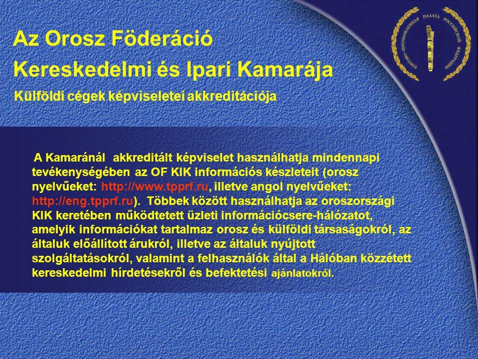 Az Orosz Föderáció Kereskedelmi és Ipari Kamarája Külföldi cégek képviseletei akkreditációja A Kamaránál akkreditált képviselet használhatja mindennapi tevékenységében az OF KIK információs készleteit (orosz nyelvűeket: http://www.tpprf.ru, illetve angol nyelvűeket: http://eng.tpprf.ru).