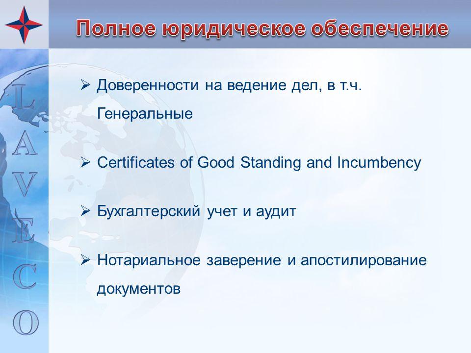  Доверенности на ведение дел, в т.ч. Генеральные  Certificates of Good Standing and Incumbency  Бухгалтерский учет и аудит  Нотариальное заверение