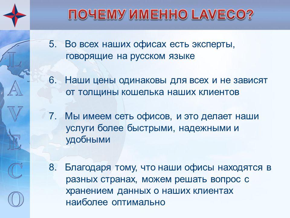 5. Во всех наших офисах есть эксперты, говорящие на русском языке 6. Наши цены одинаковы для всех и не зависят от толщины кошелька наших клиентов 7. М