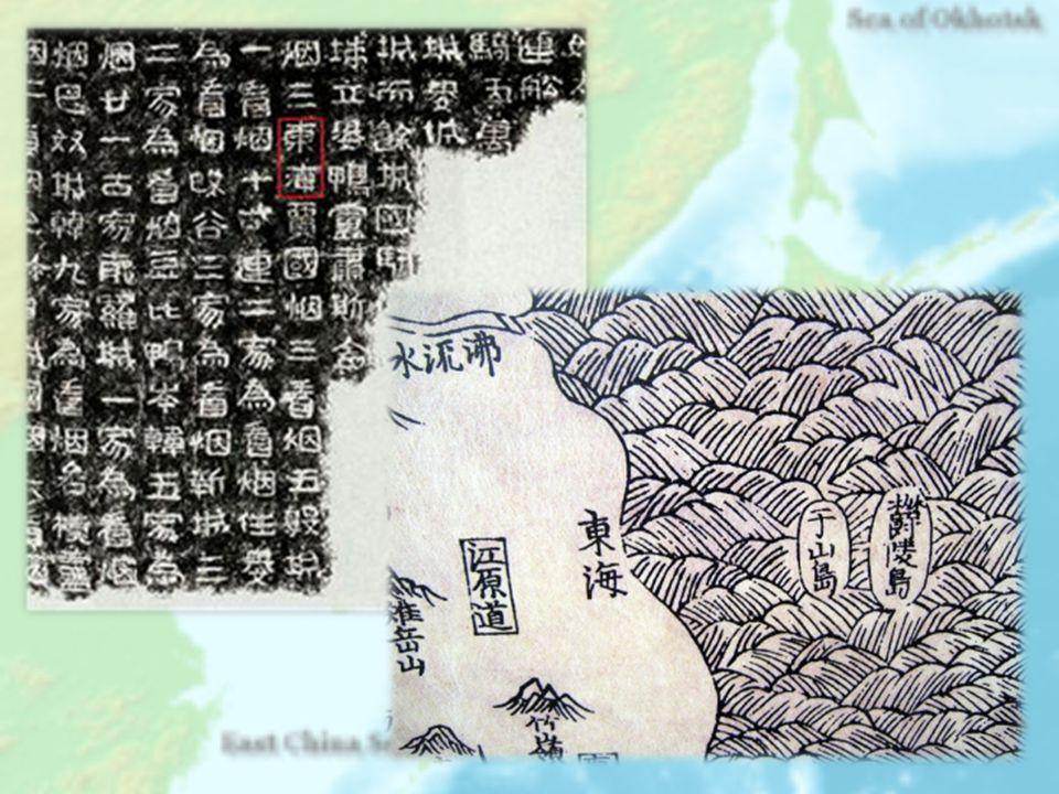 Korea érvei • Keleti-tenger: 2000 éve használják – 삼국사기 Kr.e.37.